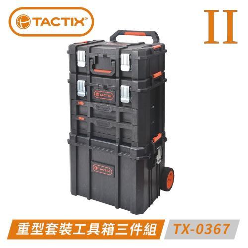TACTIX TX-0367 可分離式多用途重型套裝工具箱三件組(二代推式聯鎖裝置)