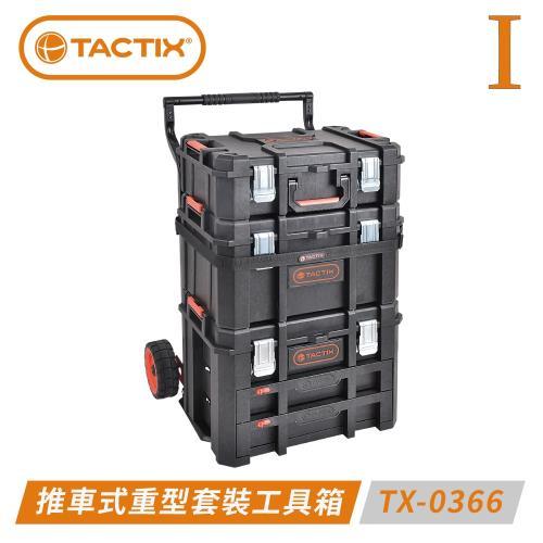 TACTIX TX-0366 可分離式多用途重型套裝工具箱四件組(一代上扳式聯鎖裝置)
