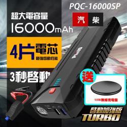 飛樂 PQC-16000SP 汽/柴油救車快充行動電源 (限量搭贈QC3.0快充器+10W 無線充電板)