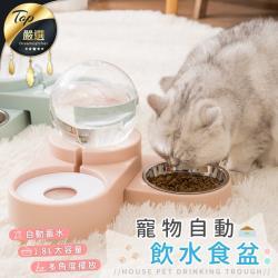 捕夢網-二合一 自動飲水食盆 1.8L 贈不鏽鋼碗-泡泡飲水器 貓咪 狗狗 水盆 飯碗 寵物飲水器