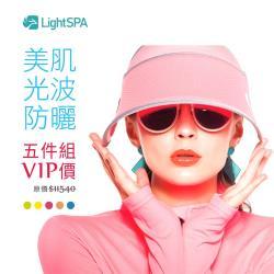 極淨源 Light SPA美肌光波防曬全配五件組 全罩口罩+袖套+連帽外套+兩用遮陽帽【型錄專用 】