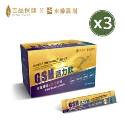 【吉品保健】GSH活力飲30入/盒(3盒組)