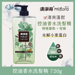 清淨海 輕花萃系列控油香水洗髮精-檸檬羅勒+柑橘 720g