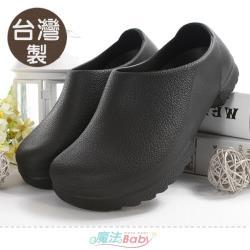 魔法Baby 廚師鞋 台灣製防水防油防撞附緩震鞋墊工作鞋~sd9001