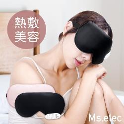 Ms.elec米嬉樂 絲柔溫熱美容眼罩 (2入組) EM-002 真絲材質 定時溫控 USB供電 熱敷眼罩 睡眠眼罩