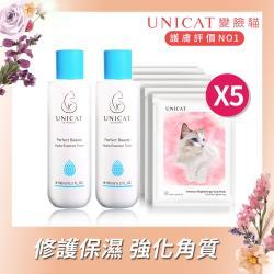 UNICAT 變臉貓 化妝水潤保濕精華水X2入 贈超導淨白瑩潤奶皮面膜5片