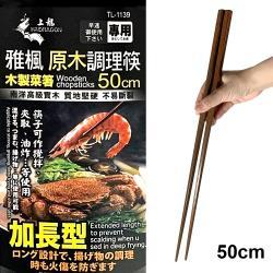 將將好餐廚 雅楓原木調理筷-50cm