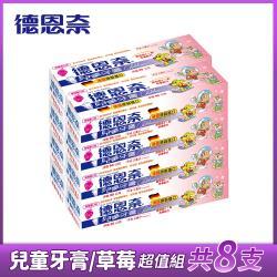 德恩奈 兒童牙膏(草莓)- 90g X 8入