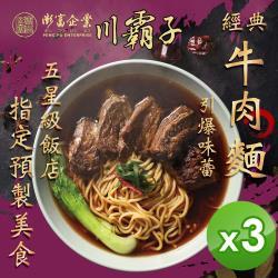 【川霸子】牛肉麵 580g (精燉紅燒/半筋半肉)x3盒