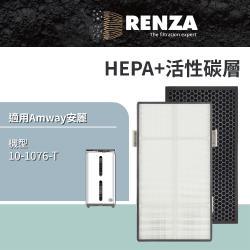 RENZA濾網 適用Amway安麗10-1076-T(第二代)可互換 二代ATS 醫療級HEPA活性碳 高效清淨機濾芯