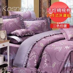KOSNEY  尊爵夢想  頂級加大活性精梳棉六件式床罩組台灣製三色任選