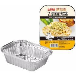 將將好餐廚 點秋香 加蓋鋁箔料理盒 42入