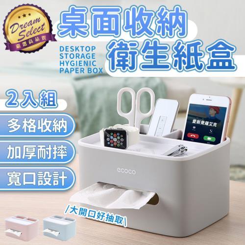 捕夢網-桌面收納衛生紙盒