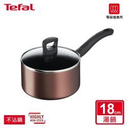 Tefal法國特福 全新鈦升級-新極致饗食系列18CM單柄不沾湯鍋(含蓋)