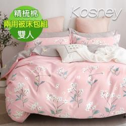 KOSNEY  錦繡花期粉 雙人精梳棉兩用被床包組