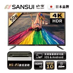 SANSUI 山水 50型4K HDR後低音砲智慧連網液晶顯示器SLHD-5010 送基本安裝