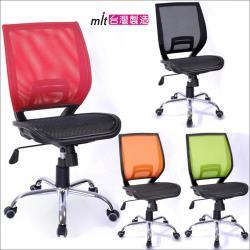 《DFhouse》超世代全網電腦椅(鐵腳)無扶手-4色