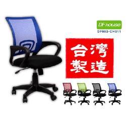 《DFhouse》傑森多功能人體工學網布辦公椅(4色)