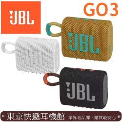 JBL GO3 可攜式防水喇叭  IP67防水防塵台灣代理公司貨最安心