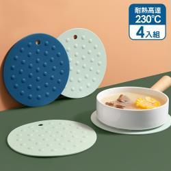 【iRoom優倍適】加厚矽膠圓逗防燙隔熱墊4件組(雲杉綠x2+湛海藍x2)
