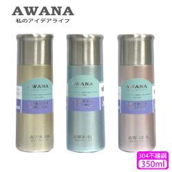 AWANA 304不鏽鋼休閒保溫杯(350ml)