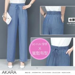 Akara 冰絲涼爽顯瘦綁帶牛仔藍寬褲
