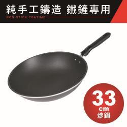 【EVERWARE】鐵鏟專用不沾炒鍋33cm(純手工鑄造)