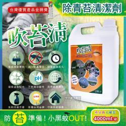 吹苔清 除青苔清潔劑大罐裝 4000ml 預防小黑蚊