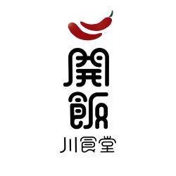 饗賓集團抵用劵1,000元-開飯川食堂/饗泰多-同饗餐飲套券-2張