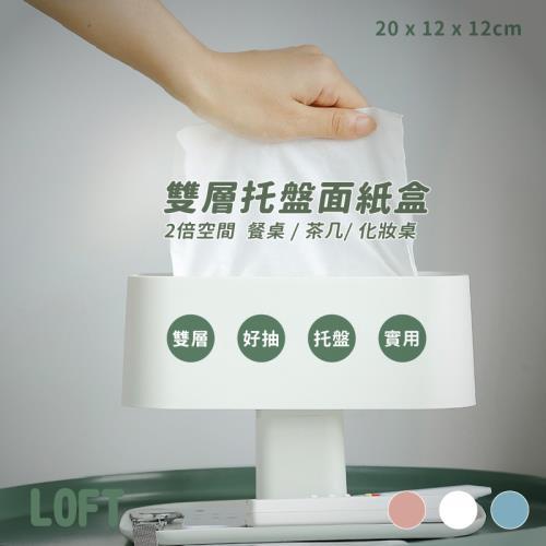 LOFT多功能雙層收納面紙盒/