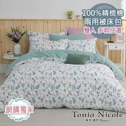 【Tonia Nicole 東妮寢飾】100%精梳棉兩用被床包組-雙人(多款任選)(夾寄)