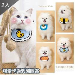 QIDINA 寵物可愛壽司造型口水巾/領巾-多款 2入組