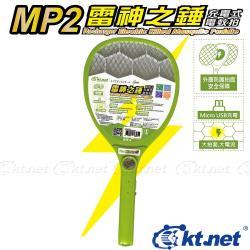 KTNET MP2雷神之錘充電式電蚊拍-綠