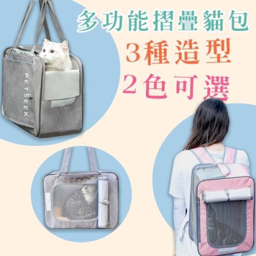 寵物透氣三用外出包(三種背法)-(up0199)-寵物手提包