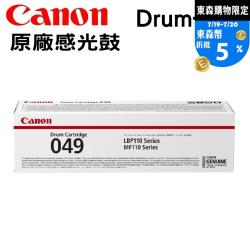 CANON Drum-049 原廠感光鼓