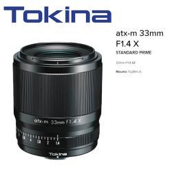 Tokina Atx-m 33mm F1.4 X 大光圈 富士 aps-c 鏡頭 公司貨