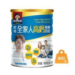 【QUAKER 桂格】全家人高鈣奶粉 900g(專業營養師調配)