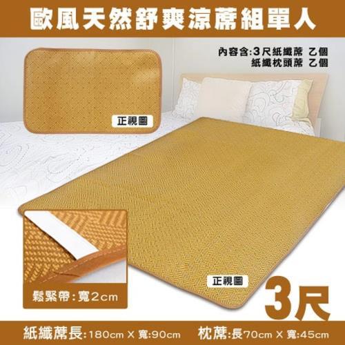 【凱蕾絲帝】台灣製造-天然舒爽軟床專用透氣紙纖單人涼蓆(3尺)/