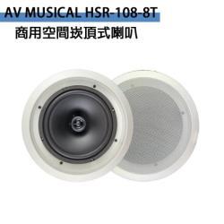 AV MUSICAL HSR-108-8T 商用空間崁頂式喇叭(支)