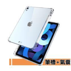 Apple蘋果iPad Air4 10.9吋筆槽氣囊TPU透明防摔保護殼透明背蓋保護套