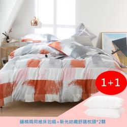 威尼斯 雙人四件式鋪棉二用被床包組(組合-新光紡織舒適枕*2)