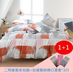 威尼斯 雙人四件式被套床包組(組合-台灣製純棉口罩套*3只)