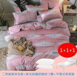 邂逅 雙人四件式二用被套床包組(組合-新光紡織舒適枕*2+平面式保潔墊)