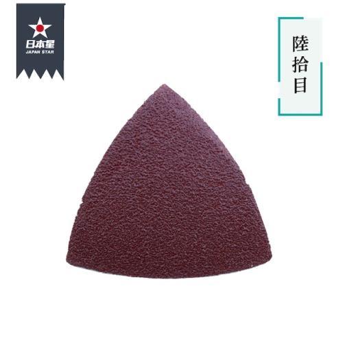 日本星專業級磨切機專用砂紙 SZ-01-60 六十目 (十入)