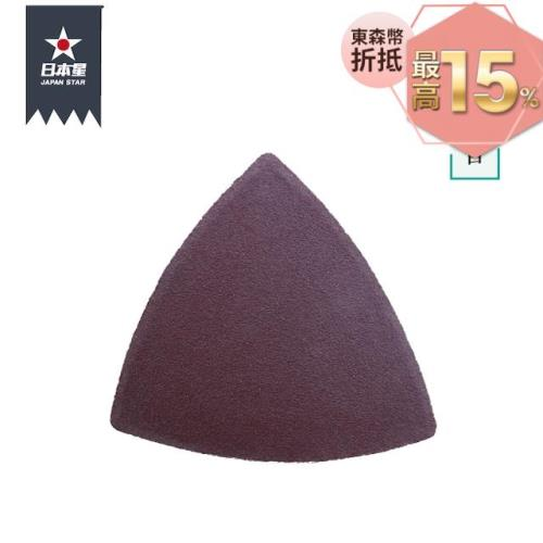 日本星專業級磨切機用砂紙 SZ-01-120 細緻研磨一百二十目 (十入)