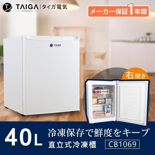 日本TAIGA大河 防疫必備 桌上迷你型 40L直立式冷凍櫃(全新福利品)