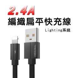 【5入組】2.4A快充 Lighting 編織扁平充電線