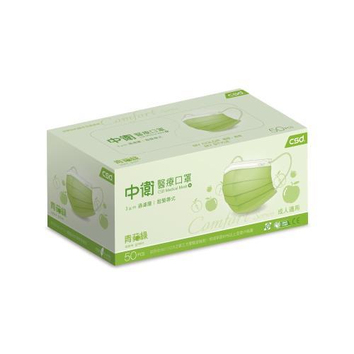【CSD中衛】雙鋼印醫療口罩-青蘋綠1盒入(50片/盒)