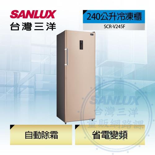 【台灣三洋Sanlux】240公升直立式變頻無霜冷凍櫃(SCR-V245F)/
