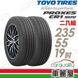 TOYO PROXES CR1S 低噪音濕地操控性輪胎_二入組_235/55/19(車麗屋)